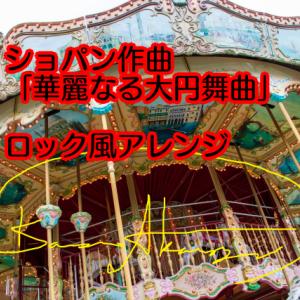 「華麗なる大円舞曲」をロックアレンジ、と言うより遊園地感を出してみたかった!