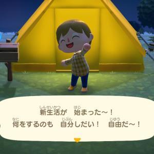 【あつ森】野生的な無人島生活が始まった…と思ったらマイホームを買うことにw