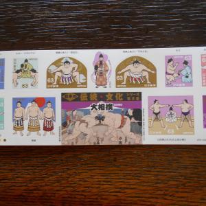お相撲さんの切手