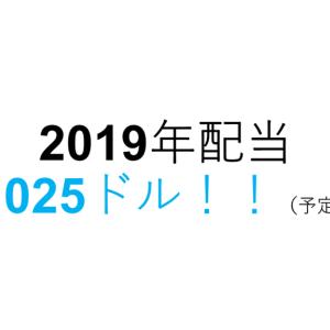 2019年 アメリカ株 高配当銘柄からの入金予定