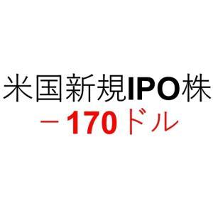 【第16週】アメリカ株の新規IPO銘柄の資産運用成績は-170ドルでした カーボンブラック(CBLK)など
