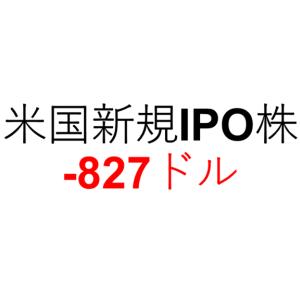 【第18週】アメリカ株の新規IPO銘柄の運用成績は-827ドルでした アトラシアン(TEAM)など