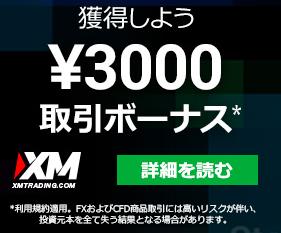 【FX口座開設方法No.1】海外FX業者人気No.1の『XM』の口座開設方法を初めての方にも分かりやすく丁寧に解説!口座開設は3分で完了!
