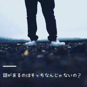 【 中学聖日記_妄想 】#125. 聖の反論*