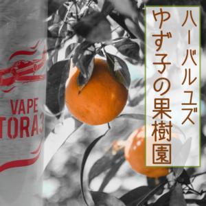 ハーバルユズ ゆず子の果樹園 by VAPE TORA 3【リキッド】レビュー