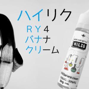RY4 Banana Cream by HiLIQ【リキッド】レビュー