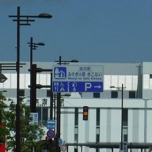 2019年6月北海道道の駅#30 7月9日  北海道ミッション完了