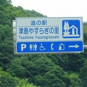 津島やすらぎの里
