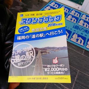 令和直前・平成最後の車中泊inSAGA!3日目その1【道の駅山内の朝】