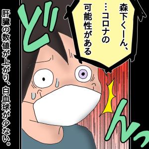 いま病気になると普段よりツラい…感染疑いで自主隔離へ【もりりんパパと怪獣姉妹 第28話】