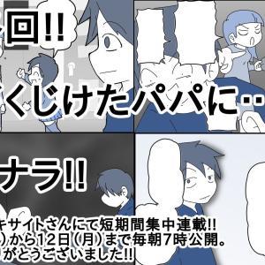 【最終回】男だから家族を守らないといけないという呪縛~サヨナラ、パパ第9話~