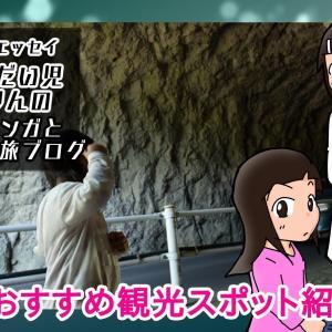 【大分県】青の洞門が神秘的すぎて凄かった【九州おすすめ観光スポット紹介】