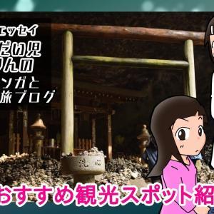 【宮崎県】天岩戸神社と天安河原・仰慕ケ窟に行ってみた!【九州おすすめ観光スポット紹介】