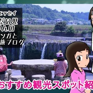 【大分県】原尻の滝、日本の滝百選に選ばれた滝を見にやって来た!!【九州おすすめ観光スポット紹介】
