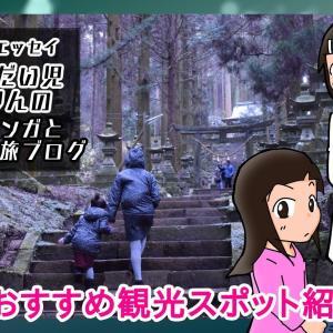【熊本県】上色見熊野座神社、それは異世界への入り口【九州おすすめ観光スポット紹介】