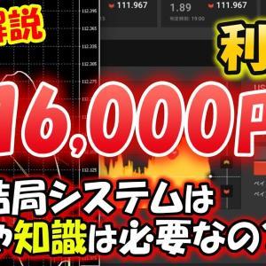 【バイナリー実践解説】システムが鉄板ポイントを捉えて、5分で利益60万円!