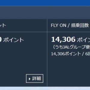 新千歳⇔羽田搭乗分が加算されました