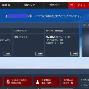 11月のマイル実績報告 + JALカード会員限定FLY ON ポイントボーナスキャンペーン