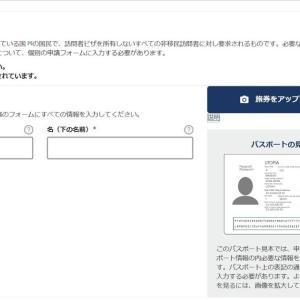ESTAの申請にパスポート写真のアップロードは不要