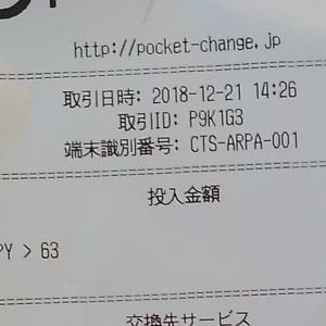 日本円でポケットチェンジをWAONチャージャー代わりに使ってみました