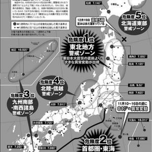 【巨大地震】村井俊治・東大名誉教授が警鐘!地震雲の多発と原発