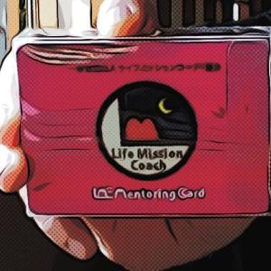 【ZOOMでも可】カードコーチングモニター