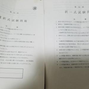 【令和2年】第52回社会保険労務士試験の結果が届きました!