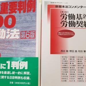 【2021社労士試験対策】社労士試験対策として本を買いました。