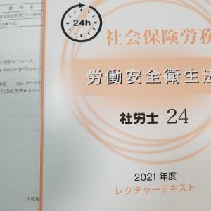 【2021社労士試験】社労士24労働安全衛生法のテキストが届きました!