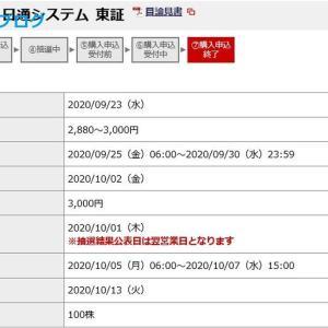 【株ブログ】IPO日通システム(4013)野村證券でまさかの繰上当選!!