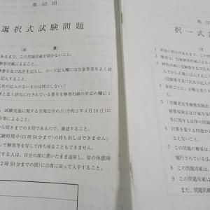 【2022社労士受験ブログ】択一高得点だと勉強する気がまったく起きない!!