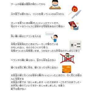 こどもの留守番マニュアル(修正版)