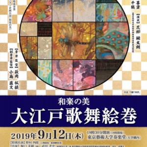 和楽の美 大江戸歌舞絵巻 芸大の音楽と美術のフィナーレ