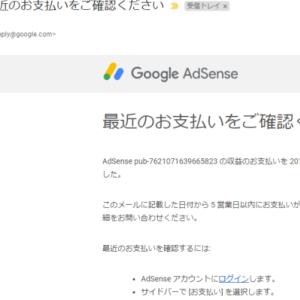 Google AdSense 2年かかり支払い基準額8,000円に達した