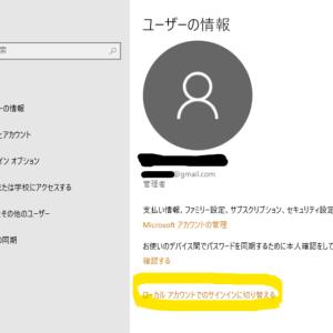windows 起動時 同じユーザー名がふたつ表示される
