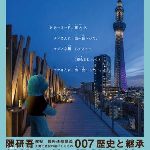 隈研吾教授最終連続講義「歴史と継承」ゲスト 藤森照信/御厨貴