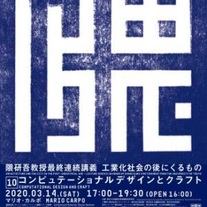 隈研吾最終講義 第10回「コンピュテーショナルデザインとクラフト」