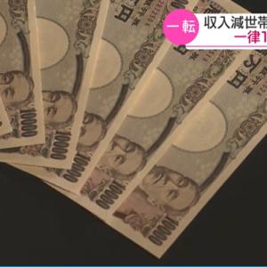 世田谷区、10万円給付金申請書が届いて注意すること2つ