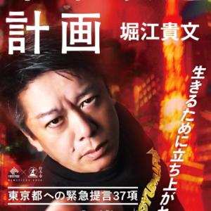 ホリエモン新党 立党記者会見【代表はN国の立花孝志が兼務】