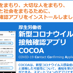 コロナの濃厚接触を通知するアプリ「COCOA」の登録方法と使い方