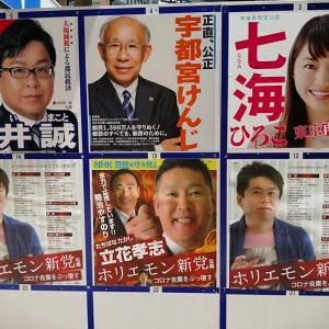 都知事選の選挙ポスター掲示板にホリエモン新党公認が貼られた!?