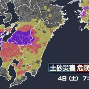 大雨特別警報 熊本・鹿児島 警戒レベル5