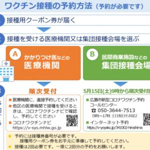 広島市で新型コロナワクチン接種をインターネット予約する方法