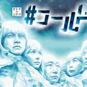 「#コールドゲーム」ネタバレとあらすじ 考察/羽田美智子