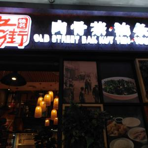 MBKの老街でバクテーと魯肉飯!