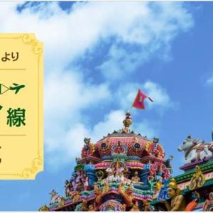 ANA 成田✈️インド・チェンナイ線 ハーフマイルキャンペーンで申し込むもキャンセル待ちです