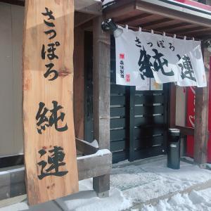 新年初ラーメンは【さっぽろ純連】北31条店