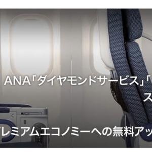 ANA プレエコ B787-9 成田✈️ブリュッセル搭乗記