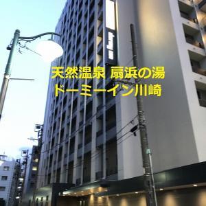 ドーミーイン川崎 宿泊レポート