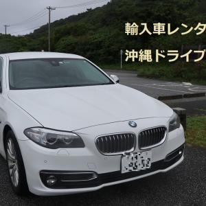 輸入車レンタカーで沖縄ドライブ 車はちょっとだけお高め,その名もセレブレンタカー 良かったのは車だけじゃない